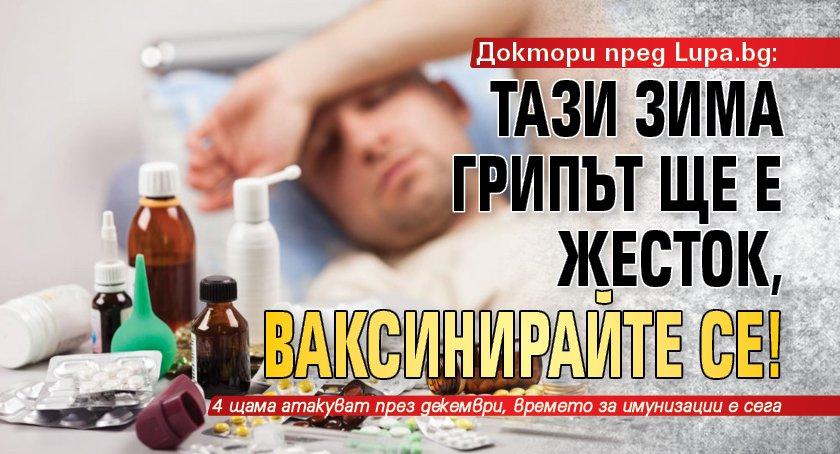 Доктори пред Lupa.bg: Тази зима грипът ще е жесток, ваксинирайте се!