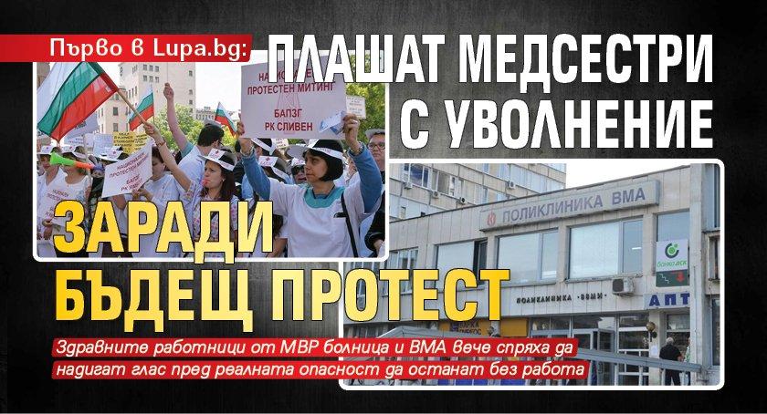 Първо в Lupa.bg: Плашат медсестри с уволнение заради бъдещ протест