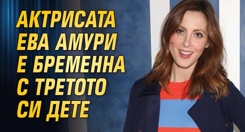 Актрисата Ева Амури е бременна с третото си дете
