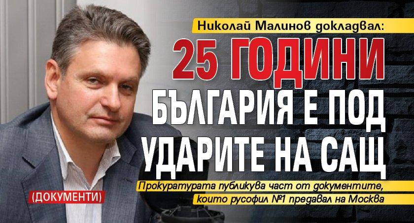 Николай Малинов докладвал: 25 години България е под ударите на САЩ (ДОКУМЕНТИ)