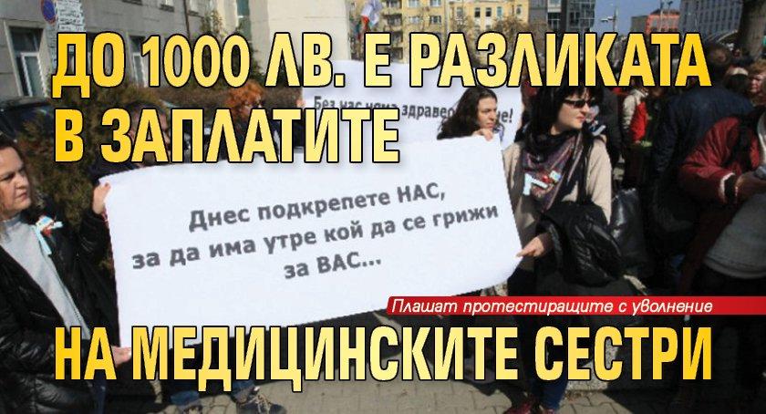 До 1000 лв. е разликата в заплатите на медицинските сестри