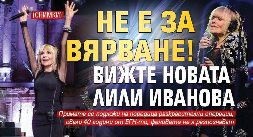 Не е за вярване! Вижте новата Лили Иванова (СНИМКИ)