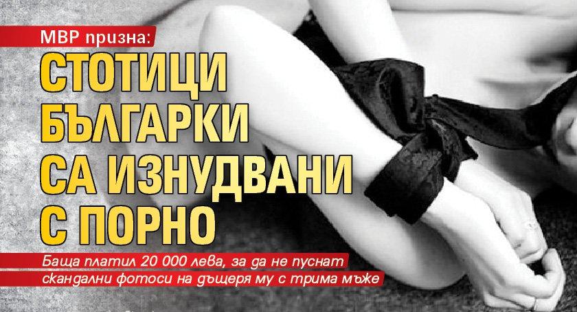 МВР призна: Стотици българки са изнудвани с порно