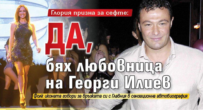 Глория призна за сефте: Да, бях любовница на Георги Илиев