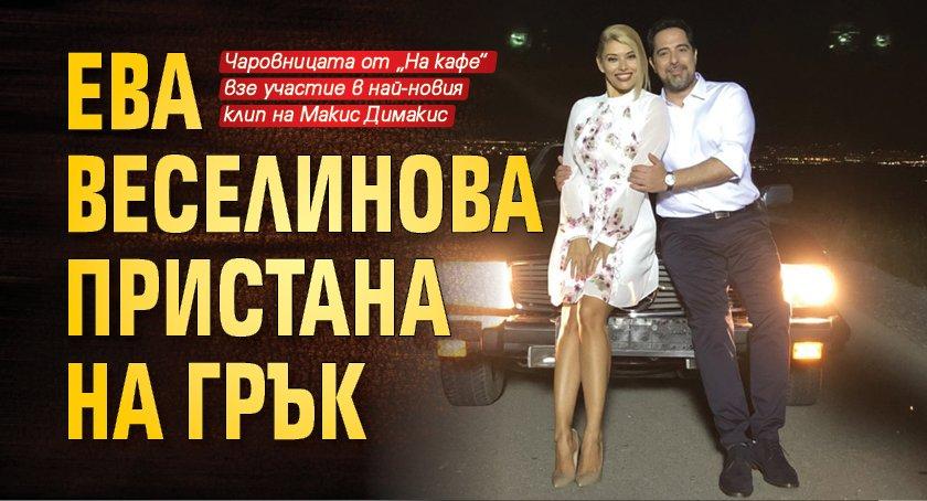 Ева Веселинова пристана на грък