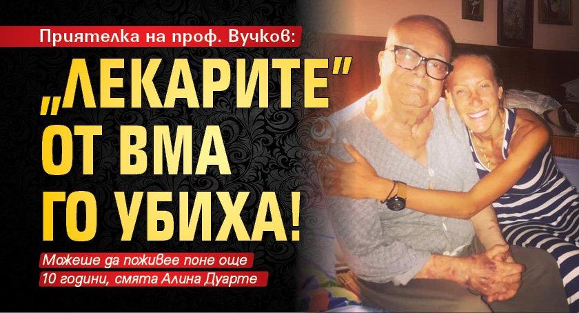 """Приятелка на проф. Вучков: """"Лекарите"""" от ВМА го убиха!"""