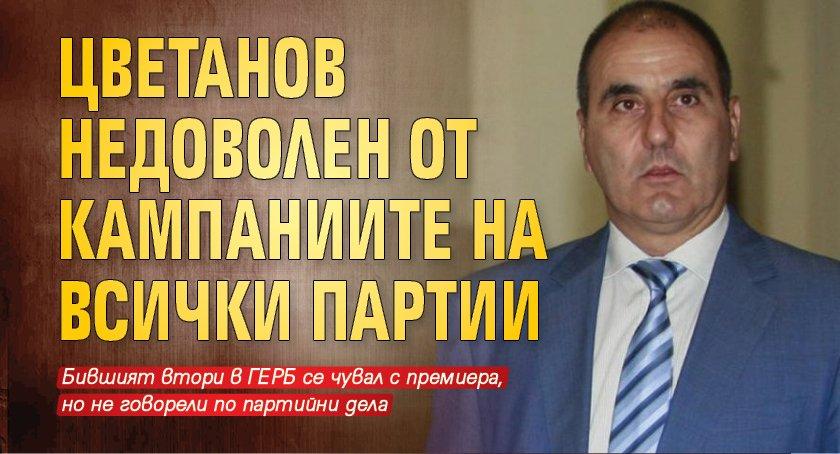 Цветанов недоволен от кампаниите на всички партии