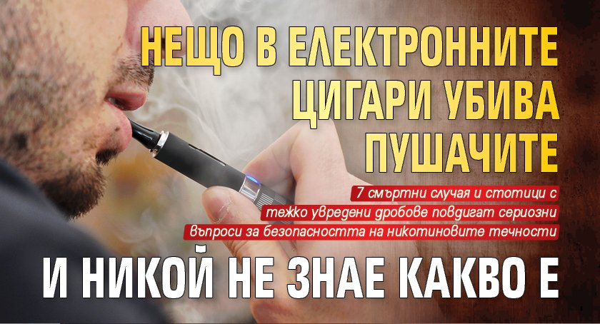 Нещо в електронните цигари убива пушачите. И никой не знае какво е