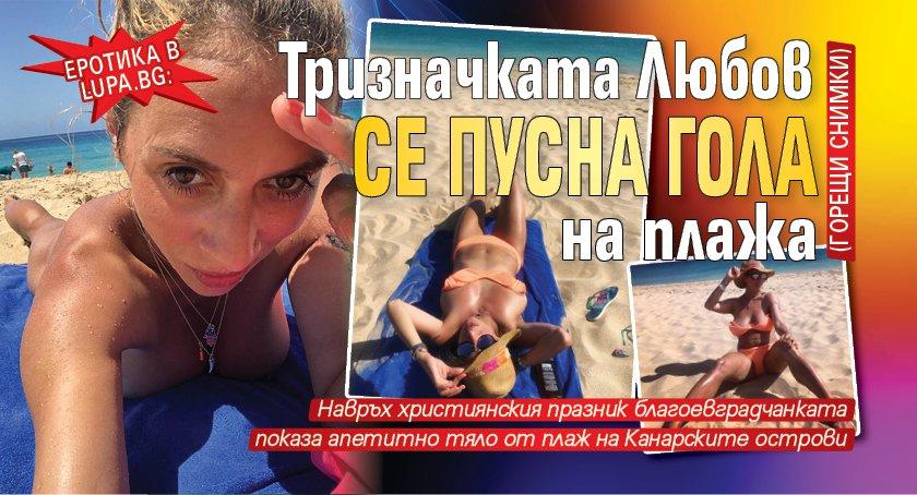 Еротика в Lupa.bg: Тризначката Любов се пусна гола на плажа (ГОРЕЩИ СНИМКИ)