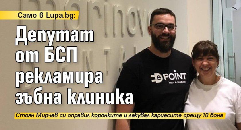 Само в Lupa.bg: Депутат от БСП рекламира зъбна клиника