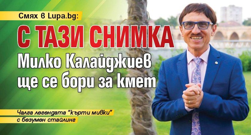 Смях в Lupa.bg: С тази снимка Милко Калайджиев ще се бори за кмет