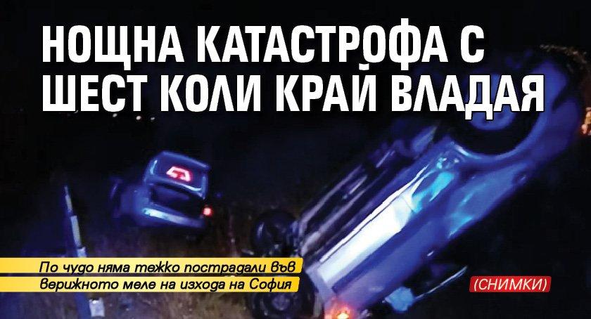 Нощна катастрофа с шест коли край Владая (СНИМКИ)