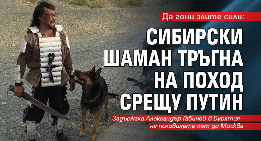 Да гони злите сили: Сибирски шаман тръгна на поход срещу Путин