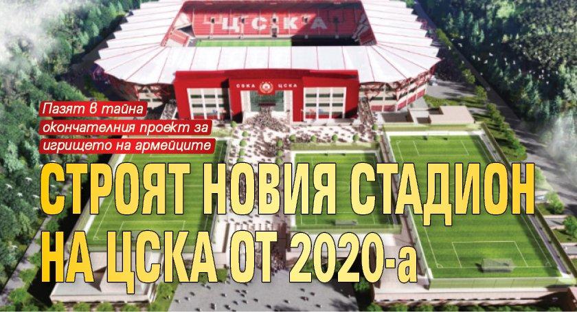Строят новия стадион на ЦСКА от 2020-а