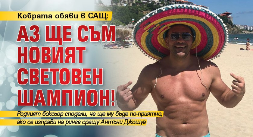 Кобрата обяви в САЩ: Аз ще съм новият световен шампион!
