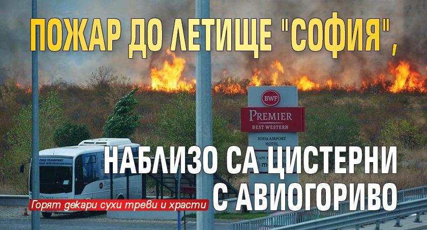 "Пожар до летище ""София"", наблизо са цистерни с авиогориво"