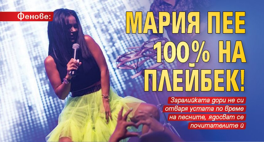 Фенове: Мария пее 100% на плейбек!