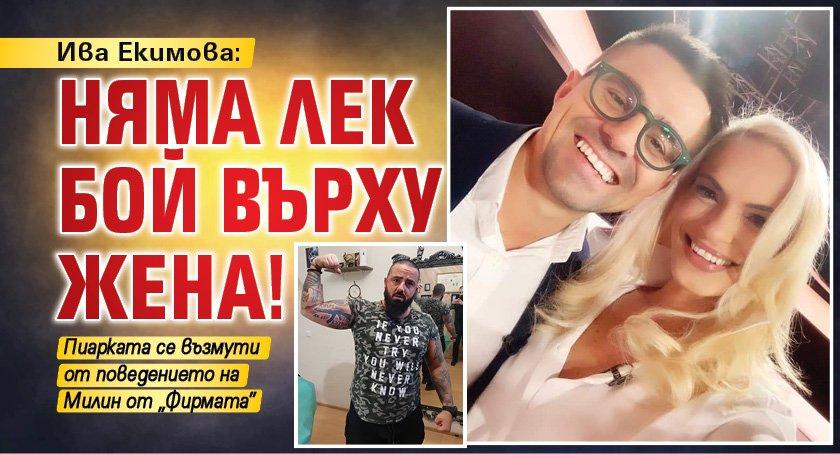 Ива Екимова: Няма лек бой върху жена!