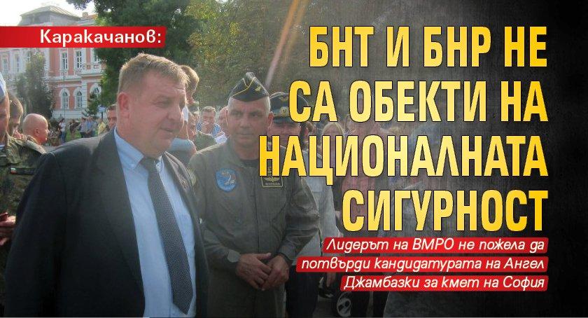 Каракачанов: БНТ и БНР не са обекти на националната сигурност
