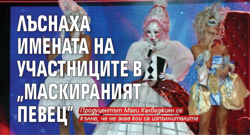 """Лъснаха имената на участниците в """"Маскираният певец"""""""