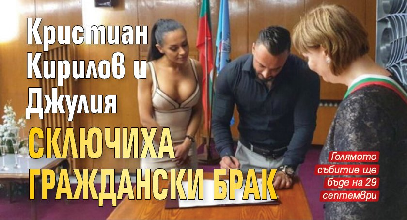 Горчиво: Митака и Джулия сключиха граждански брак