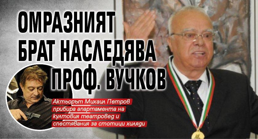 Омразният брат наследява проф. Вучков