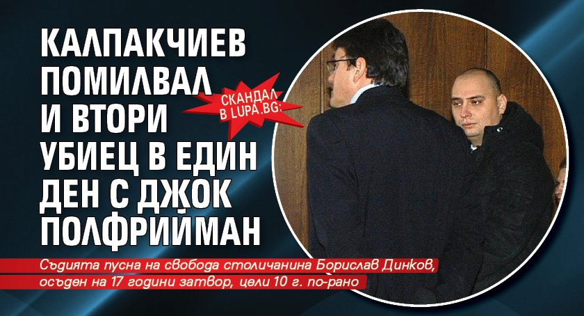 Скандал в Lupa.bg: Калпакчиев помилвал и втори убиец в един ден с Джок Полфрийман