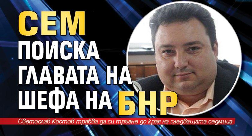 СЕМ поиска главата на шефа на БНР