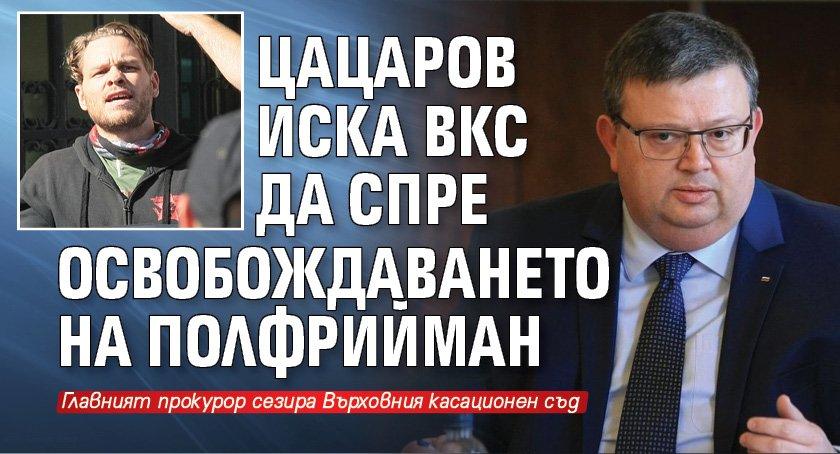 Цацаров иска ВКС да спре освобождаването на Полфрийман