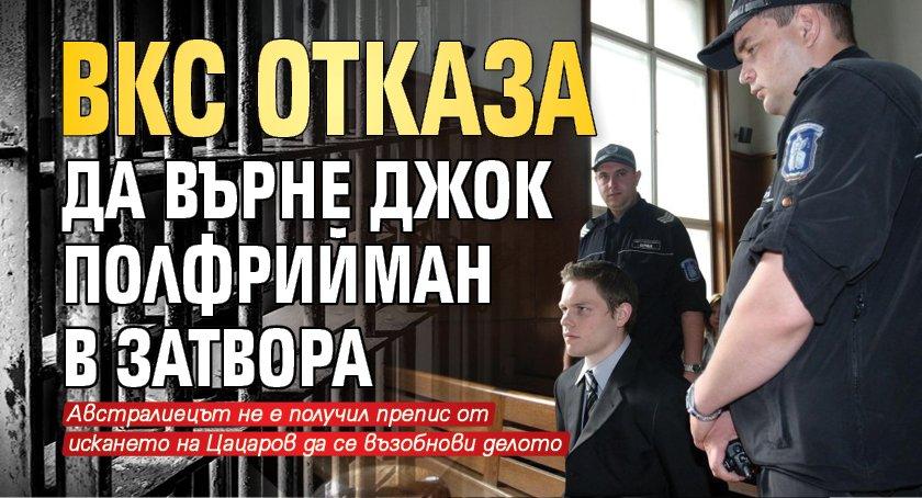 ВКС отказа да върне Джок Полфрийман в затвора