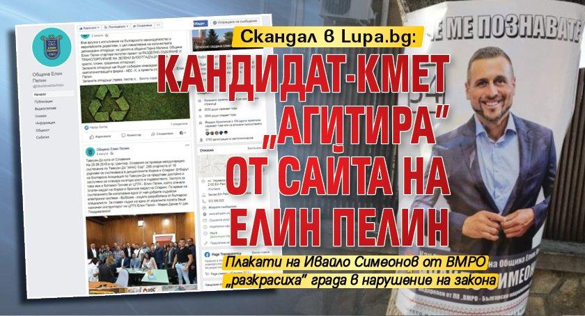"""Скандал в Lupa.bg: Кандидат-кмет """"агитира"""" от сайта на Елин Пелин"""