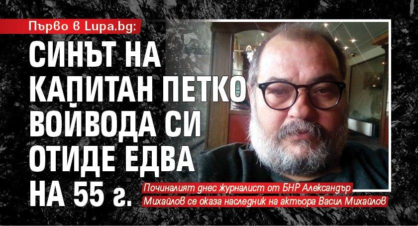 Първо в Lupa.bg: Синът на Капитан Петко Войвода си отиде едва на 55 г.