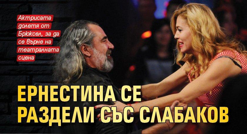 Ернестина се раздели със Слабаков