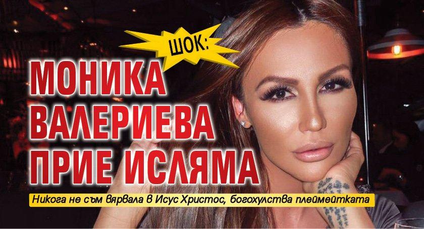Шок: Моника Валериева прие исляма