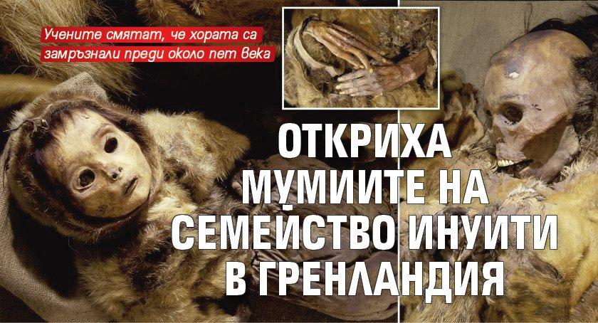 Откриха мумиите на семейство инуити в Гренландия