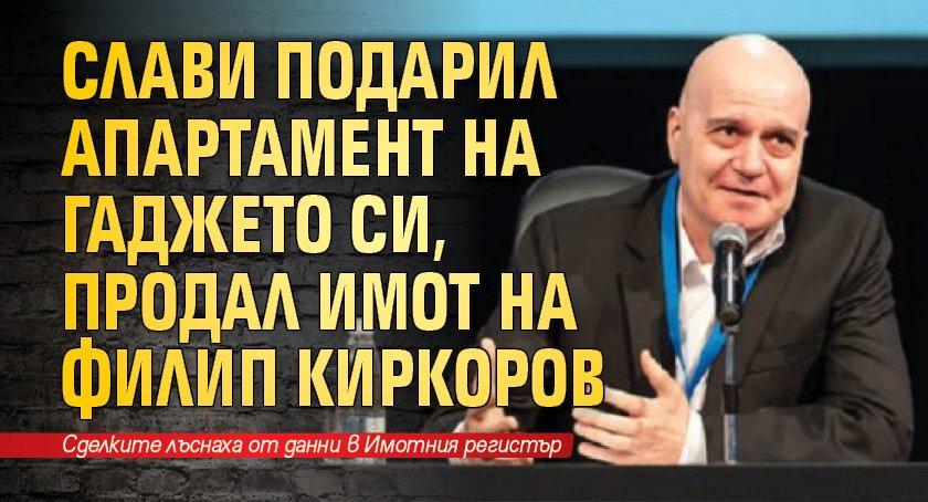 Слави подарил апартамент на гаджето си, продал имот на Филип Киркоров