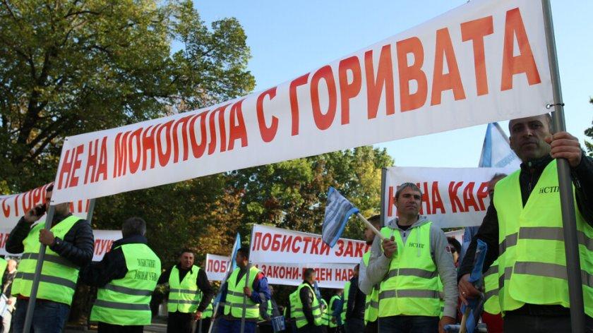 Търговците на горива на протест