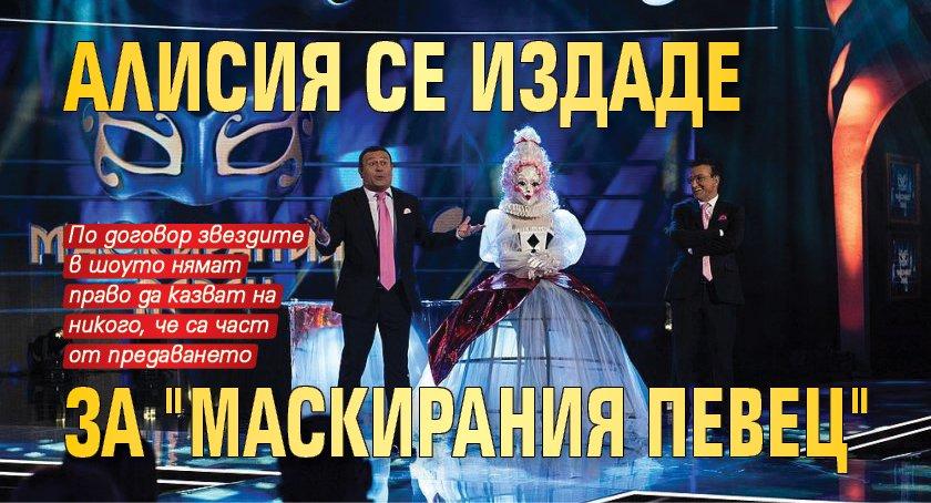 """Алисия се издаде за """"Маскирания певец"""""""