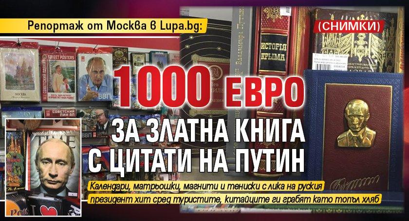Репортаж от Москва в Lupa.bg: 1000 евро за златна книга с цитати на Путин (СНИМКИ)