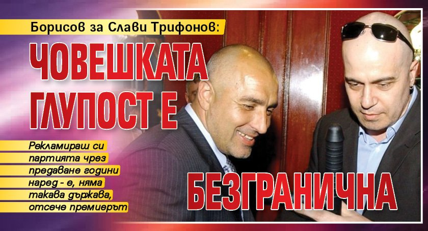 Борисов за Слави Трифонов: Човешката глупост е безгранична