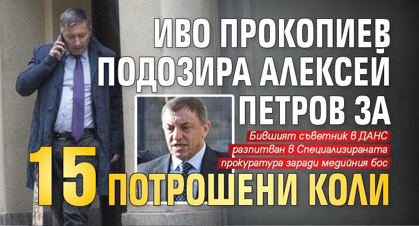 Иво Прокопиев подозира Алексей Петров за 15 потрошени коли