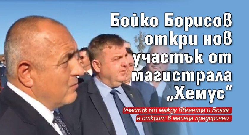 "Бойко Борисов откри нов участък от магистрала ""Хемус"""