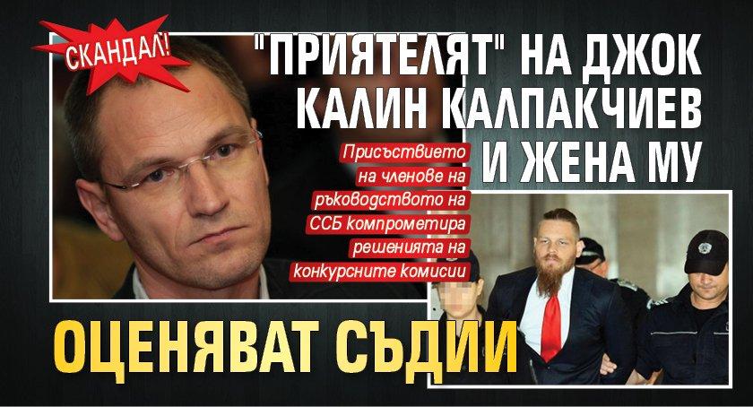 """СКАНДАЛ! """"Приятелят"""" на Джок Калин Калпакчиев и жена му оценяват съдии"""