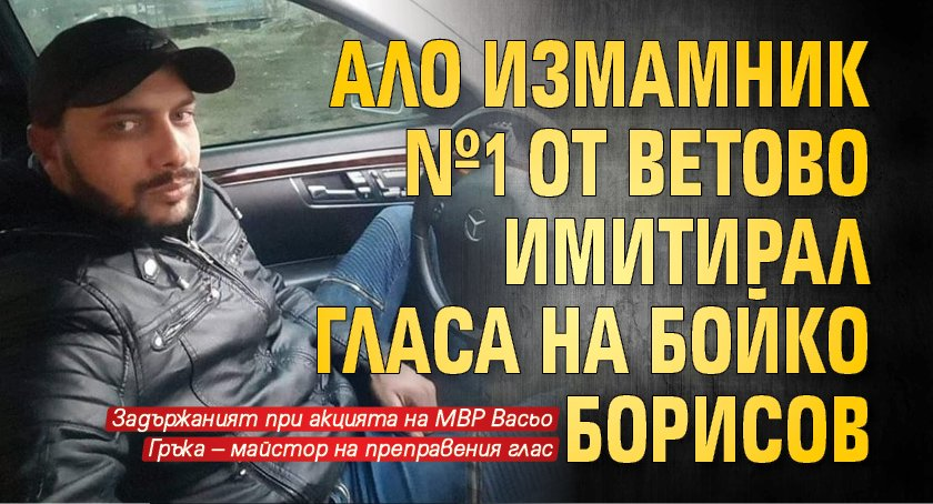 Ало измамник №1 от Ветово имитирал гласа на Бойко Борисов