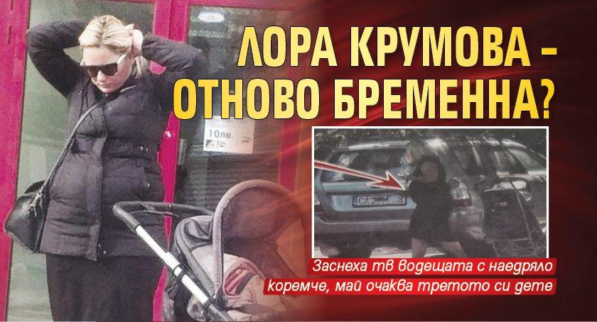 Лора Крумова – отново бременна?