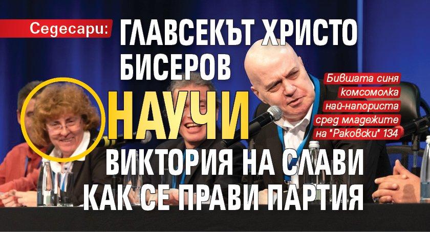 Седесари: Главсекът Христо Бисеров научи Виктория на Слави как се прави партия