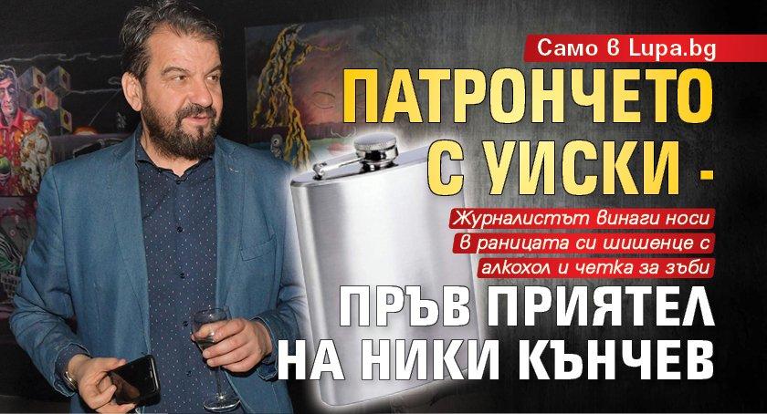 Само в Lupa.bg: Патрончето с уиски - пръв приятел на Ники Кънчев