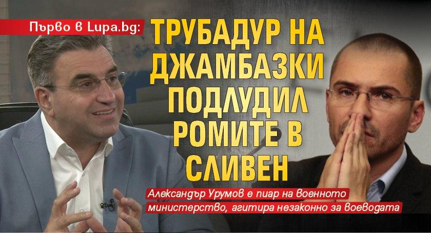 Първо в Lupa.bg: Трубадур на Джамбазки подлудил ромите в Сливен