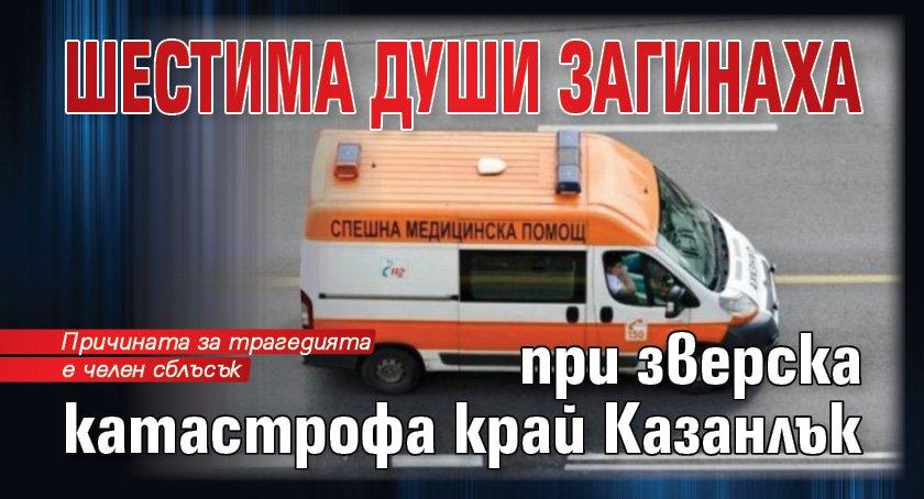 Шестима души загинаха при зверска катастрофа край Казанлък