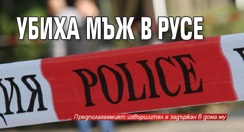 Убиха мъж в Русе